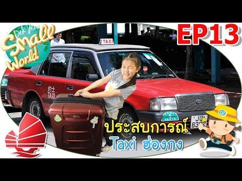 เด็กจิ๋ว@ฮ่องกง62 Ep13 ประสบการณ์นั่ง Taxi ฮ่องกง บวกๆค่าอะไรบ้างอ่ะ งง - วันที่ 14 Feb 2019