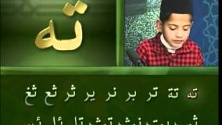 Yassarnal Quran Lesson #13 - Learn to Read & Recite Holy Quran - Islam Ahmadiyyat (Urdu)
