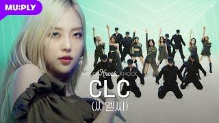 Download Lagu 4K 퍼포먼스 작살나는 CLC의 헬리콥터 이륙 준비 합니다 🚁🚁ㅣ도깨비 → BLACK DRESS → HELICOPTERㅣ낰낰낰 MP3