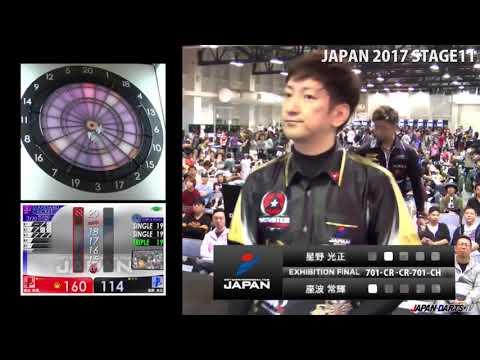 星野 光正 VS 座波 常輝 ‐JAPAN 2017 STAGE11 JAPAN16 EXHIBITION FINAL