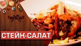 Стейк-салат: очень вкусный и сытный салат [Мужская кулинария]