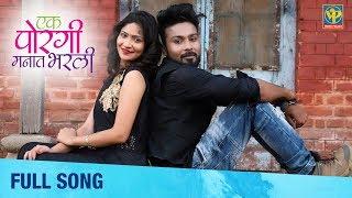 Ek Porgi Manat Bharli (एक पोरगी मनातं भरली) | Music | Marathi Song | Keval Walanj