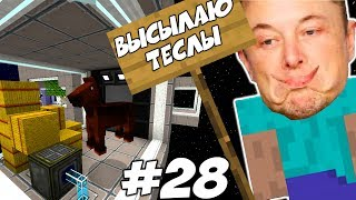 ПЕРВЫЙ КОНЬ КОСМОНАВТ \\ Приключения Илона Маска в Minecraft #28