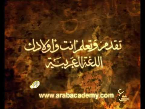 Learn Arabic Language along with your children at Arab Academy