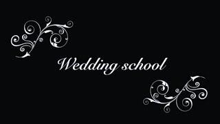 WEDDING SCHOOL 1 урок (дата и время свадьбы)