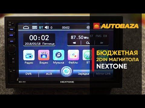Самая бюджетная мультимедиа с Bluetooth Nextone MD-701. Универсальная 2DIN мультимедиа до 50$