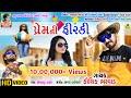 Prem ni Firki   Kaushik Bharwad   New Best DJ Uttarayan Special Ful HD Video Song 2019