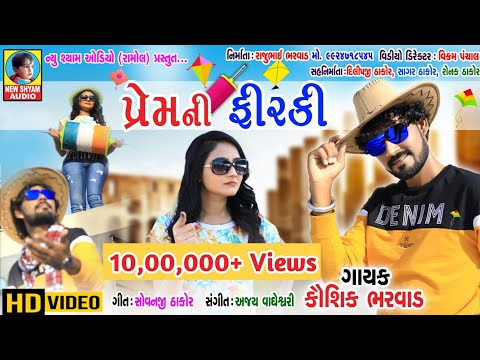 Prem ni Firki | Kaushik Bharwad | New Best DJ Uttarayan Special Ful HD Video Song 2019