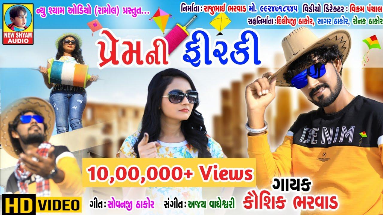 Prem Ni Firki Kaushik Bharwad New Best Dj Uttarayan