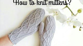 Как вязать варежки спицами? | How to knit mittens.