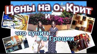 """Цены на Крите 2017 и что купить и привезти из Греции. """"АвтоОтдых178"""""""