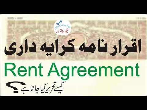 Rent Agreement / Kiraya Nama (what are its contents) by seekh laitay hain  in urdu