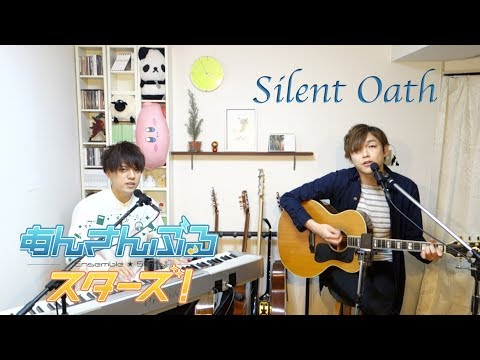 【あんスタ!】Silent Oath / Knights covered by LambSoars