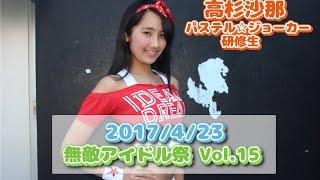 無敵アイドル祭Vol.15 『高杉沙那』ライブの感想&告知&ライブダイジェ...