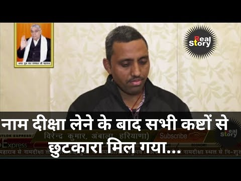 Ex- डेरा सिरसा Follower | Virender Kumar Ambala- Interview about Sant Rampal Ji Maharaj | Real Story