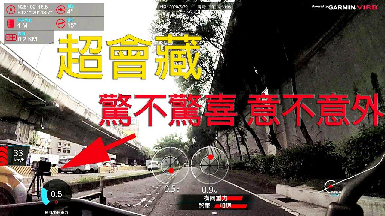 陷阱 華江橋機車引道日常午後的小驚喜