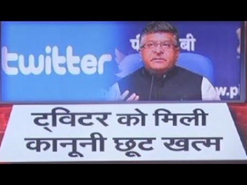 ट्विटर मामले पर सरकार का जवाब, गाजियाबाद केस का जिक्र कर भारत सरकार की ट्विटर को चेतावनी