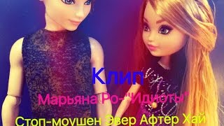 "Клип-Марьяна Ро-""Идиоты""