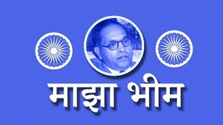 Maaza Bhim| Bhim Geet | Bhim Jayanti 125 | Jay-Amar | Marathi Hit Songs | Bhim Geete | 2015