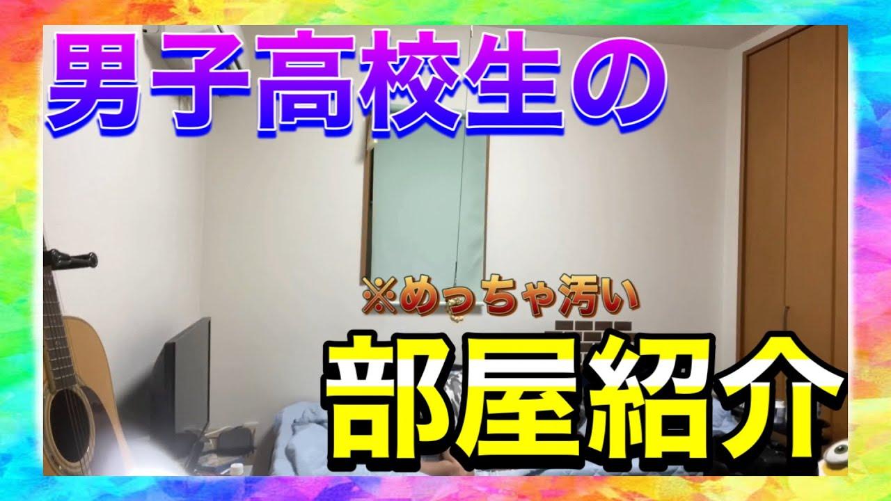 『ゲイ』男子高校生の部屋紹介
