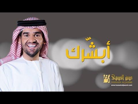 حسين الجسمي  - أبشرك (النسخة الأصلية) | 2012