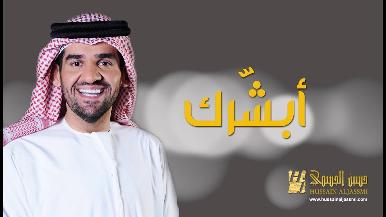 حسين الجسمي - أبشرك (النسخة الأصلية) | 2012 - YouTube