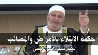 حكمة الابتلاء بالامراض والمصائب    درس هاااااام      للدكتور محمد راتب النابلسي