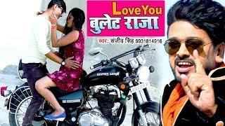 #VIDEO SONG #LOVE YOU बुलेट राजा Sanjeev Singh Love You Bullet Raja Superhit Bhojpuri Songs