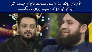 Aamir Liaquat ka Ahmed Raza sy Bypanah Muhabbat ka Izhar - Hafiz Ahmed Raza Qadri
