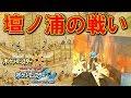 壇ノ浦の戦い【ポケモンUSUM】