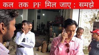 Factory में पहुँचकर कहा- कुशल श्रमिकों का PF दो- IAS Deepak Rawat