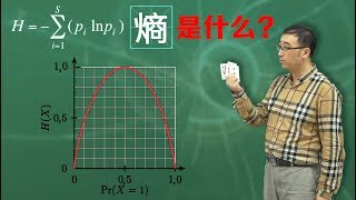 What is entropy? Teacher Li Yongle takes you to understand the development of nature (2018 latest)