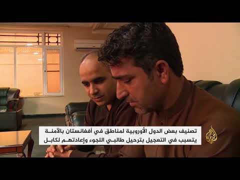 أوروبا ترحل لاجئين أفغانيين بدعوى عودة الأمن لأفغانستان  - 13:21-2018 / 5 / 19
