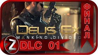 DLC  Deus Ex Mankind Divided  Крайние меры Прохождение на русском 1  PC FullHD 1080p Deus Ex Mankind Divided  На дворе 2029 год