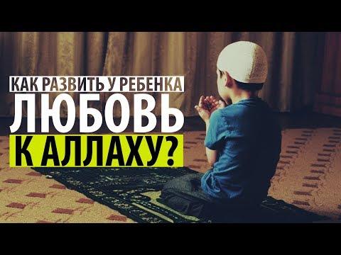 ᴴᴰ Как развить у ребенка любовь к Аллаху?