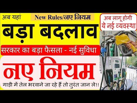 1 जनवरी 2019 से देश मे 17 नए नियम - हर भारतीय जान ले PM मोदी का बड़ा ऐलान today news headlines