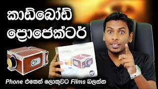 Cardboard projector for Android and iPhone Unboxing and Review in Sinhala