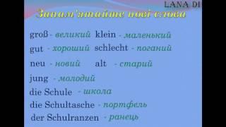 Німецька мова українською. Урок 16. ß, sch, eu