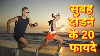सुबह दोडने के 20 फायदे । 20 Benefits Of Morning Running