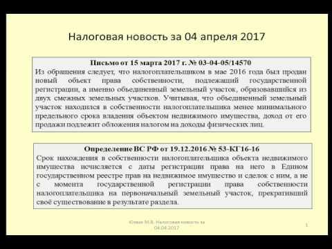 04042017 Налоговая новость об НДФЛ при продаже земли