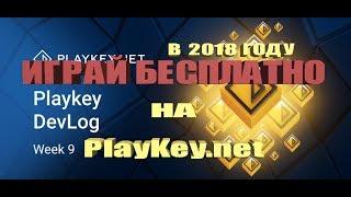 PlayKey бесплатно играть без подписки 2018