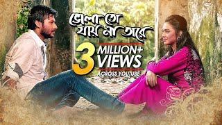 Bhola To Jay Na Tare -ভোলা তো যায় না তারে | Bangla Movie | Nirob,  Tanha Tasnia,  Masum Aziz
