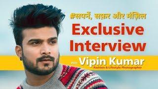 Vipin Kumar Fashion & Lifestyle Photographer Interview by Dheeraj Kumar | सपनें, सफ़र और मंज़िल । LTH