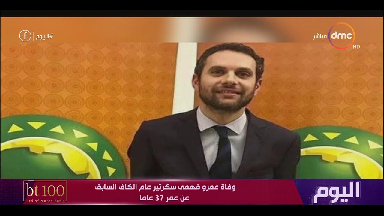 اليوم - وفاة عمرو فهمي سكرتير عام الكاف السابق عن عمر 37 عاما
