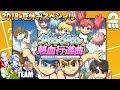 #1【アクション】GESU4の「ダウンタウン熱血行進曲 それゆけ大運動会」【2BRO.】