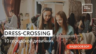 10 городской DRESS-CROSSING в Тюмени