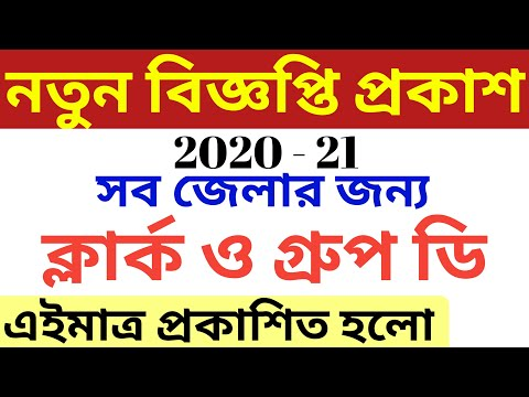 Group d & Clark 2020,govt job 2020,group d job news,latest wb govt jobs,wb Clark job new update,jobs