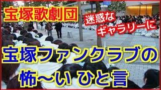【宝塚歌劇団】ギャラリーの態度に怒ってるFCのみなさんの声 (2チャ...