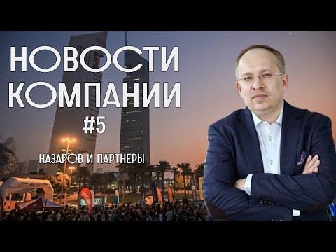 Рынок недвижимости. Недвижимость Новосибирска. Недвижимость за рубежом.