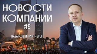 Рынок недвижимости. Недвижимость Новосибирска. Недвижимость за рубежом. / Видео